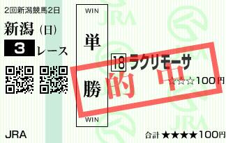 715新潟3R