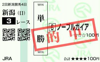 722新潟3R