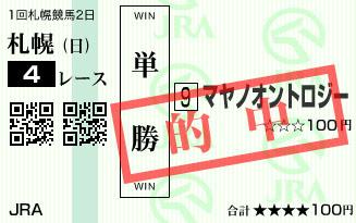 722札幌4R