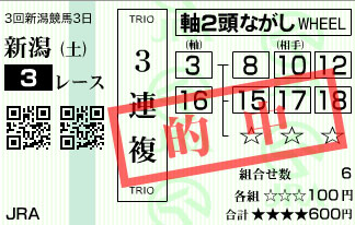 818新潟3R