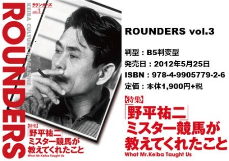 roundersvol3.jpg