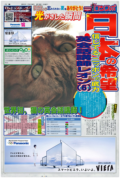 gogai20120819-(2)reo.jpg