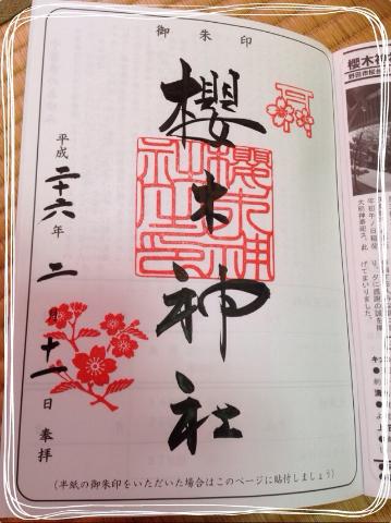 ふさのくに 櫻木神社 御朱印