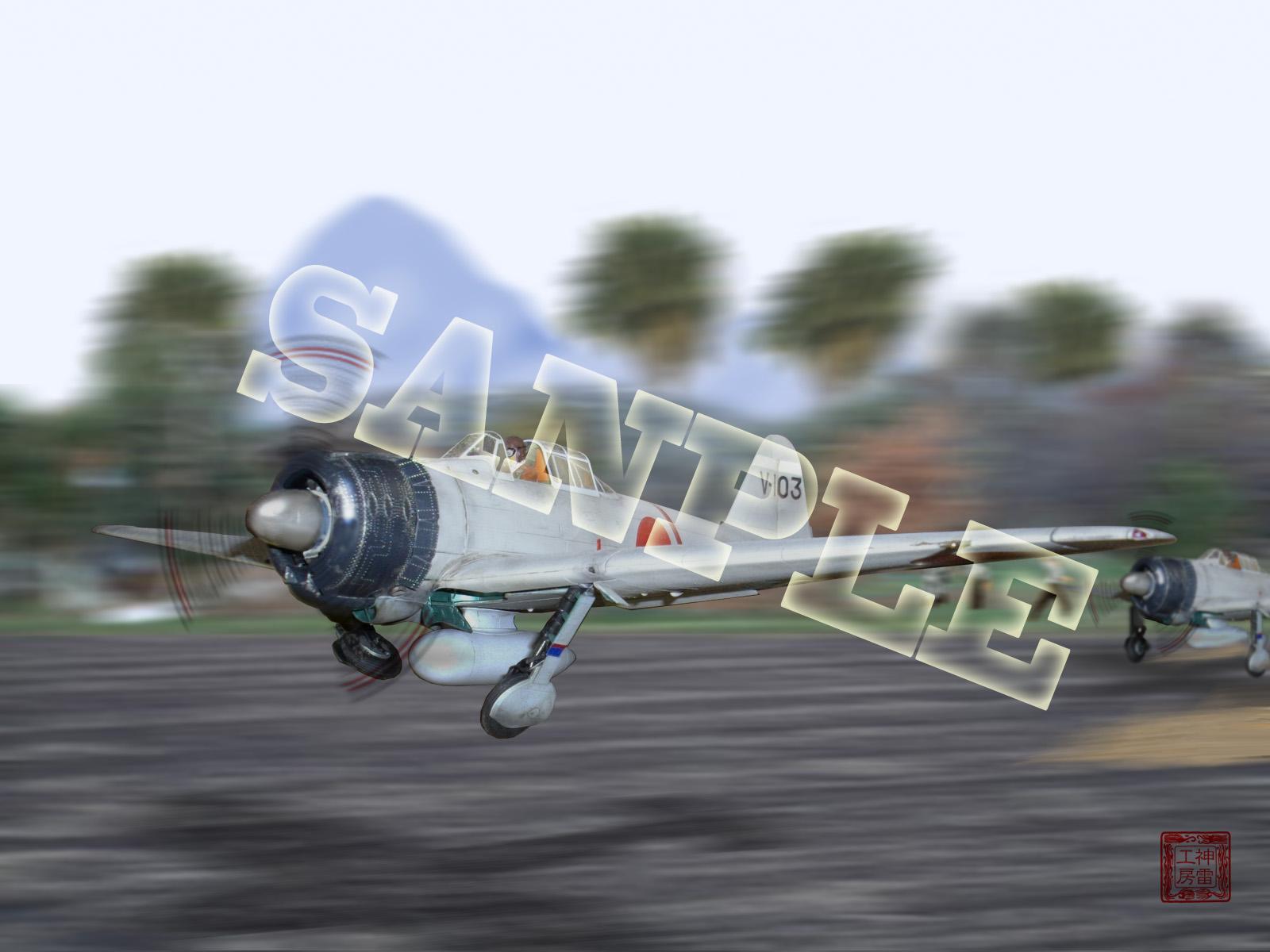 V103の離陸の見本