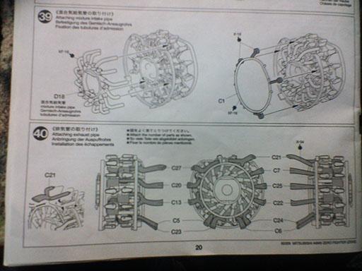 エンジンの説明図