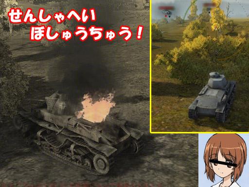 戦車兵募集中