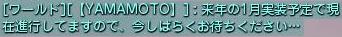 山本さん10