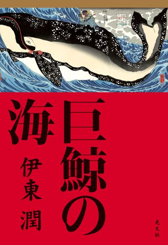 『巨鯨の海』帯なしカバー大