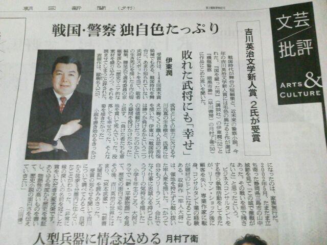 20130416朝日新聞夕刊