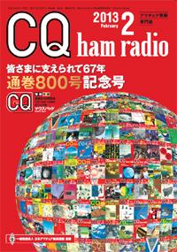 CQ誌800号
