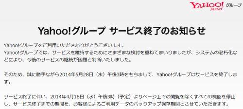 YAHOOグループ