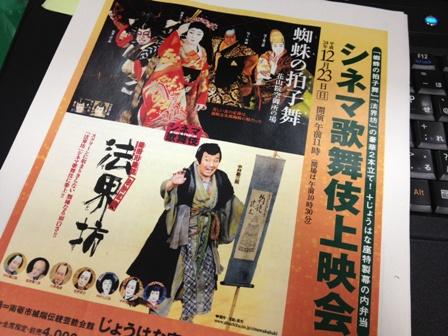 シネマ歌舞伎!