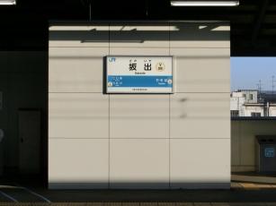 14.10.18 しなまみ海道 003