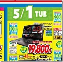 ヤマダ電機大船広告限定100台パソコン