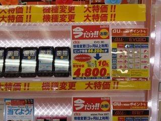 モバイルバッテリー付属端子2