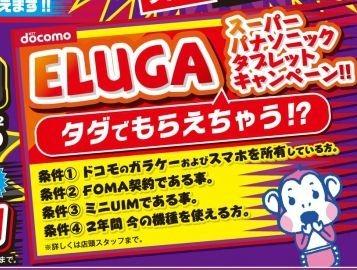 eluga_nojima