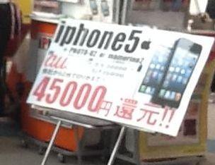 iphone5cb45000