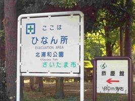kitaurawakouen