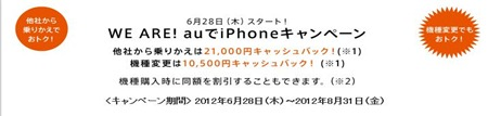 we are!auでiPhoneキャンペーン