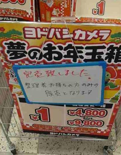 yodobashifukubukuroiphone4s