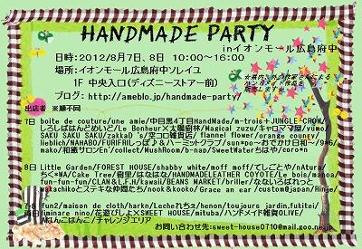ハンドメイドパーティー