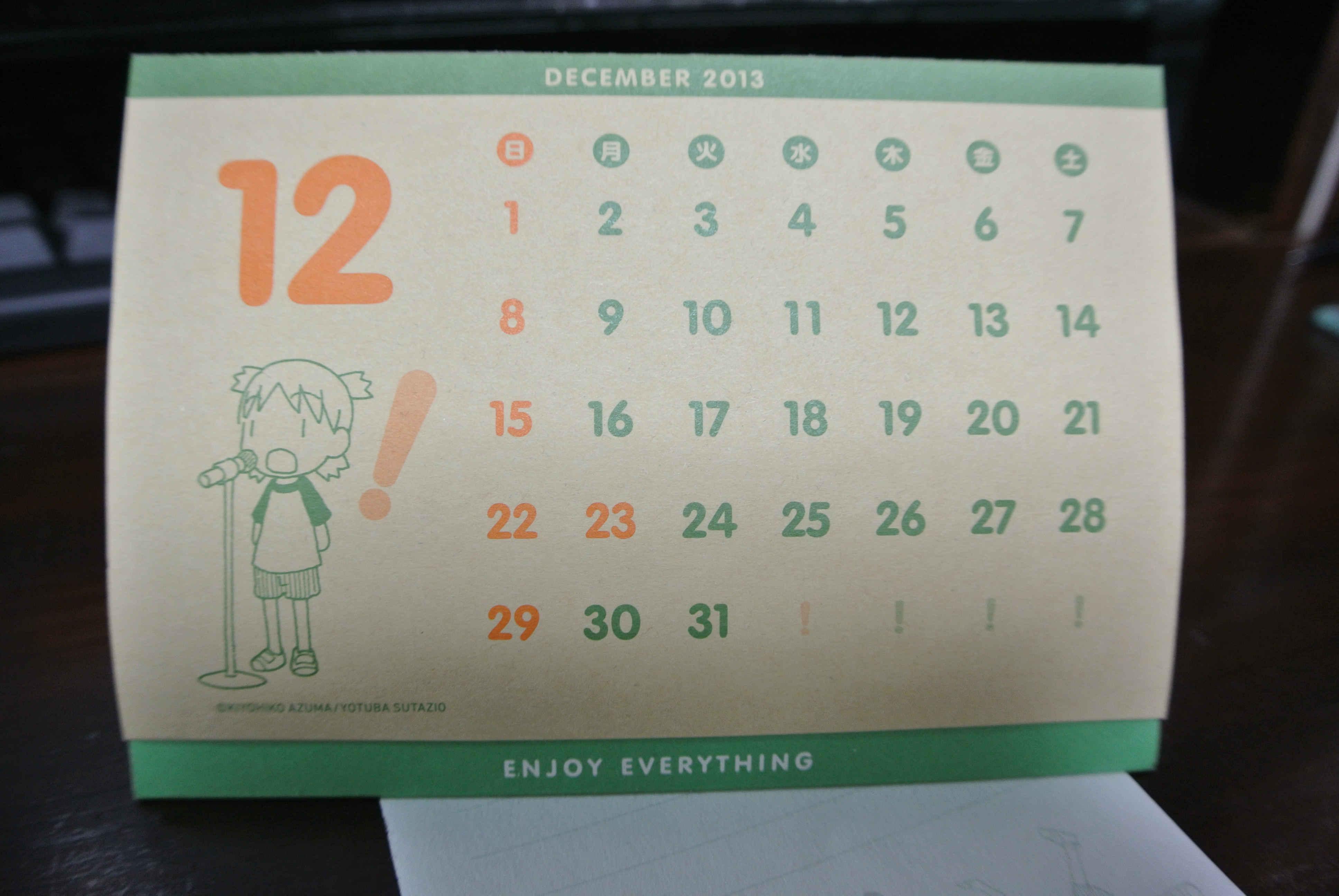 よつばと!日めくり カレンダー