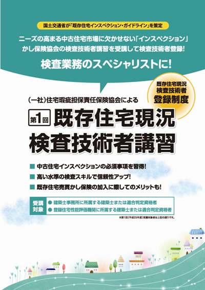 kensagijutusha_ページ_1-1