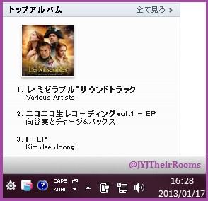 iTunes-20130117.jpg