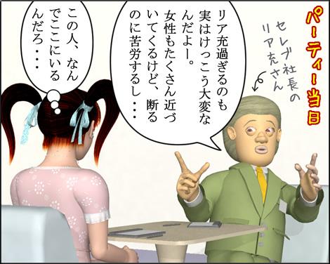3Dキャラ4コマ漫画1208042