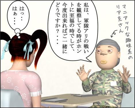 3Dキャラ4コマ漫画1208043