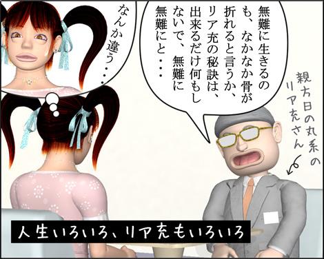 3Dキャラ4コマ漫画1208044