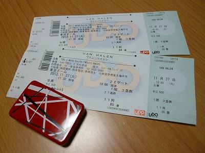 VH Ticket