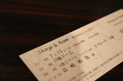 Ticket_20120719122312.jpg