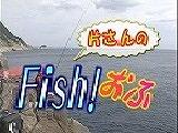 fishoff.jpg