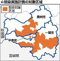 除染計画地図