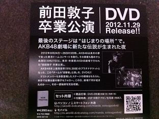 あっちゃん卒業公演DVD発売
