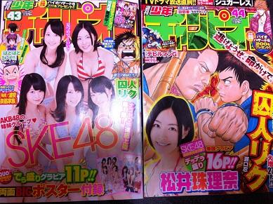購入雑誌1