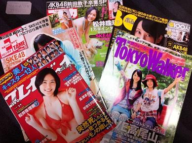 購入雑誌2