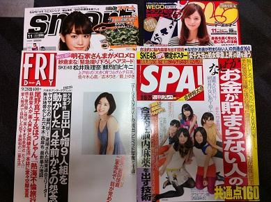 購入雑誌3