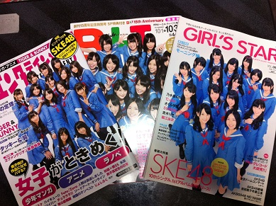 購入雑誌4