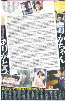 AKBグループ新聞