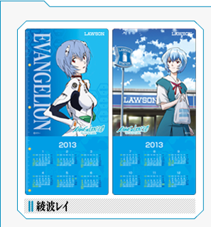 綾波カレンダー