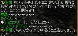 モヨ子5話