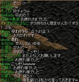 小えびさん卒おめ!