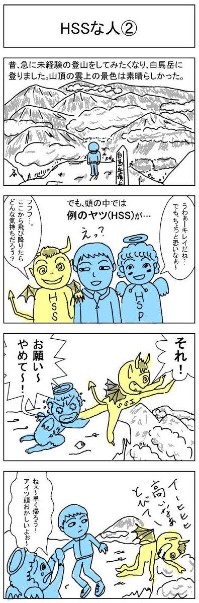 HSSな人②