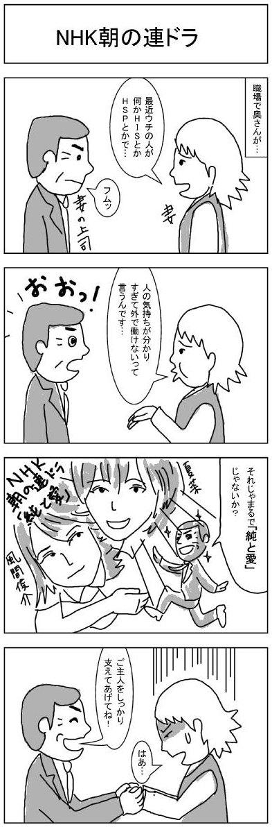 NHK朝の連ドラ