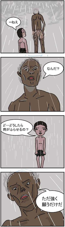 シャーマン5