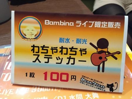 ステッカー1枚100円