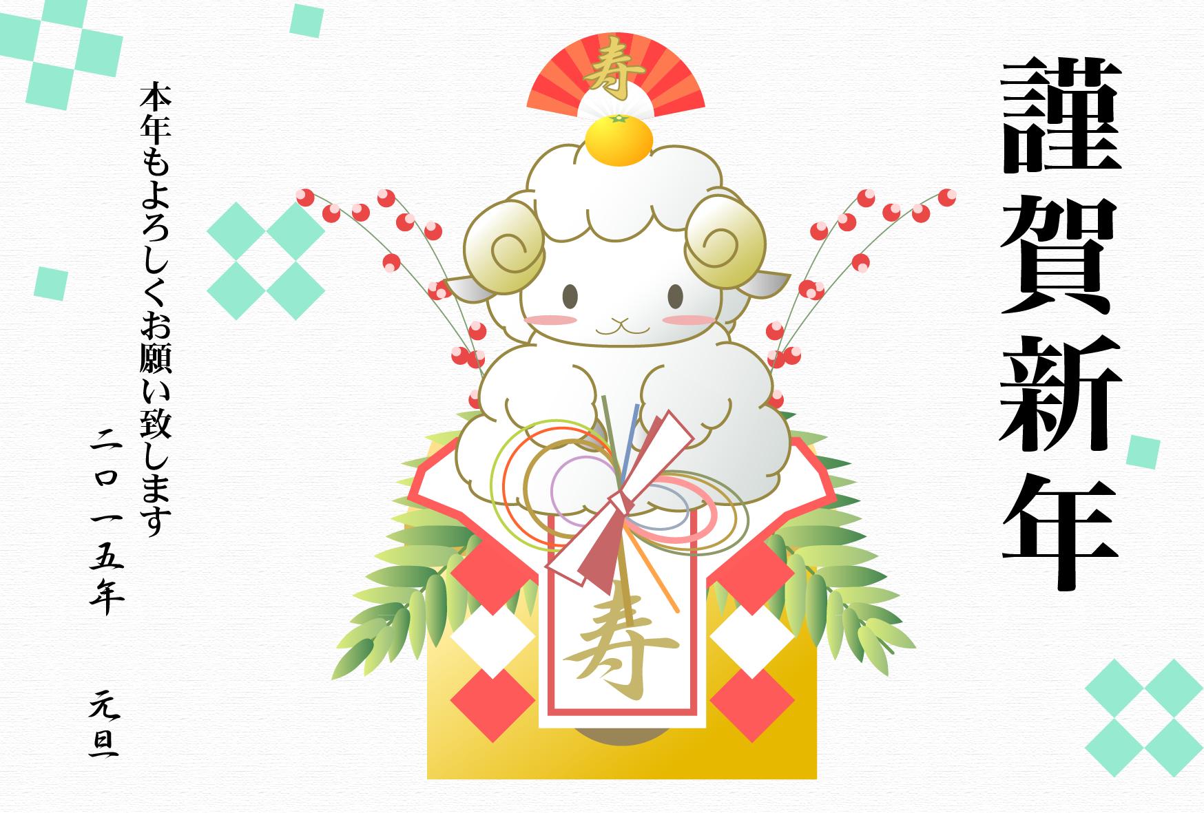 2015nenga_temp23