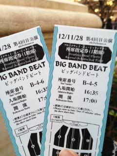 ビッグバンド